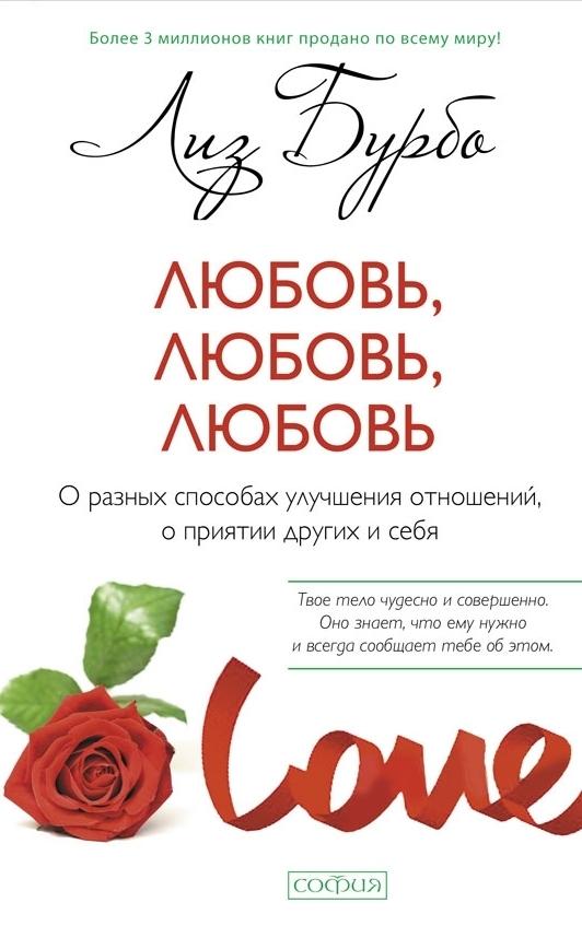 Анатомия любви хелен фишер скачать книгу